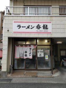 呑龍ラーメンの店舗写真