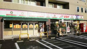 おべんとうのヒライ京町台店の写真