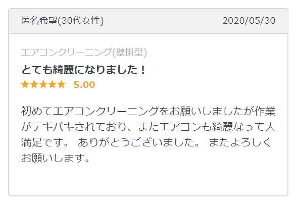 熊本県荒尾市M様のお喜びの声の画像