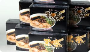 熊本市西区の黒亭お持ち帰りラーメンの画像