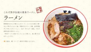 熊本市西区の黒亭ラーメンの画像