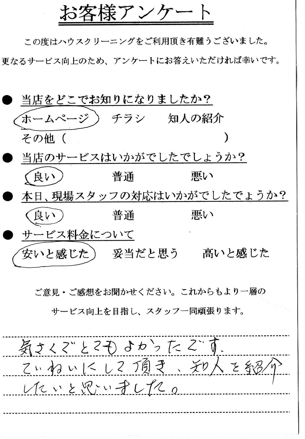 熊本県上益城郡M様のお喜びの声の画像