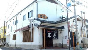 熊本市西区の黒亭ラーメン店舗写真
