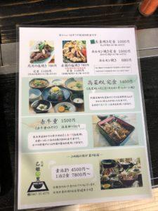 阿蘇郷土料理ひめ路のメニュー写真