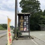 阿蘇郷土料理ひめ路の看板の写真
