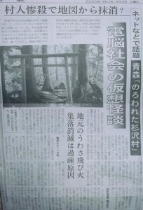 杉沢村伝説記事画像