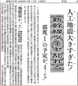 新幹線のダイヤ乱れるの新聞の画像